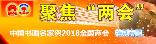 【书画家贺2018全国两会】—武颜辉精品推荐